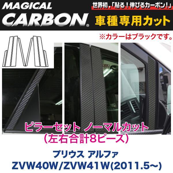 HASEPRO/ハセプロ:マジカルカーボン ピラーセット ノーマルカット(左右合計8ピース) ブラック ZVW40W/ZVW41W プリウスα アルファ/CPT-68