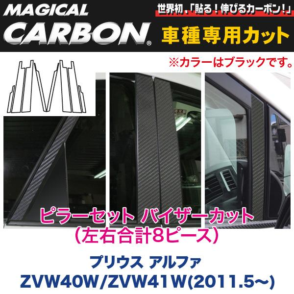 ハセプロ:マジカルカーボン ピラーセット バイザーカット(左右合計8ピース) ブラック ZVW40W/ZVW41W プリウスα アルファ/CPT-V68