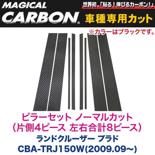 HASEPRO/ハセプロ:マジカルカーボン ピラーセット ノーマルカット(左右合計8ピース) ブラック TRJ150 ランドクルーザー プラド/CPT-74
