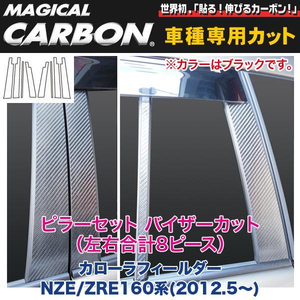 ピラーセット バイザーカット(左右合計8ピース) マジカルカーボン ブラック カローラフィールダー 160系/HASEPRO/ハセプロ:CPT-V75