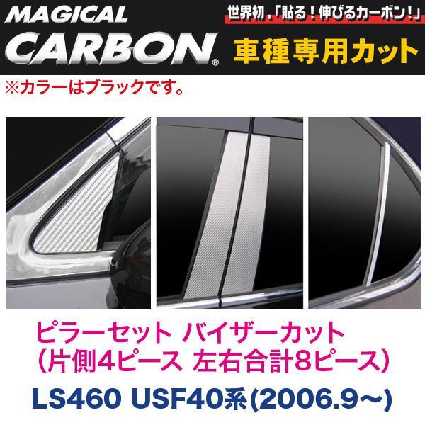 ピラーセット バイザーカット(左右合計8ピース) マジカルカーボン ブラック LS460 USF40系(H18/9~)/HASEPRO/ハセプロ:CPL-V1