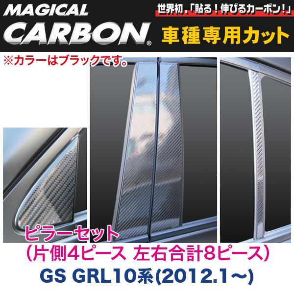 ピラーセット(左右合計8ピース) マジカルカーボン ブラック GS GRL10系(H24/1~)/HASEPRO/ハセプロ:CPL-8
