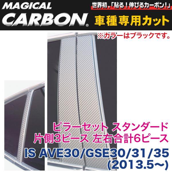 ピラーセット(スタンダード 左右合計6ピース) マジカルカーボン ブラック IS AVE30/GSE30/31/35(H25/5~)/HASEPRO/ハセプロ:CPL-9