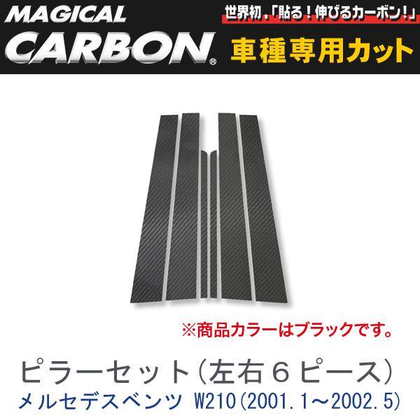 ピラーセット(合計6ピース) マジカルカーボン ブラック メルセデスベンツ Eクラスセダン W210(H13/1~H14/5)/HASEPRO/ハセプロ:CMB-1