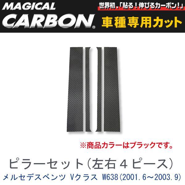 ピラーセット(左右合計4ピース) マジカルカーボン ブラック メルセデスベンツ Vクラス W638(H13/6~H15/9)/HASEPRO/ハセプロ:CMB-2
