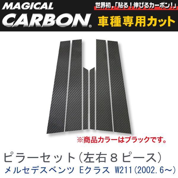 ピラーセット(左右合計6ピース) マジカルカーボン ブラック メルセデスベンツ Eクラスセダン W211(H14/6~)/HASEPRO/ハセプロ:CMB-4