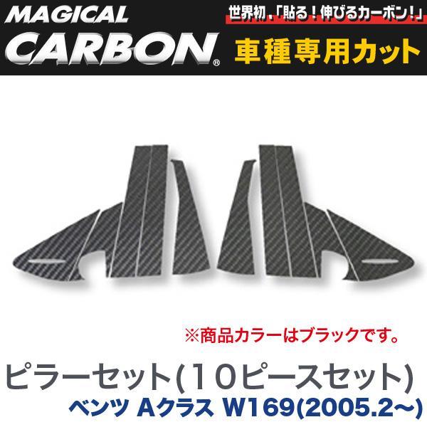 ピラーセット(左右合計10ピース) マジカルカーボン ブラック メルセデスベンツ Aクラス W169(H17/2~)/HASEPRO/ハセプロ:CMB-8