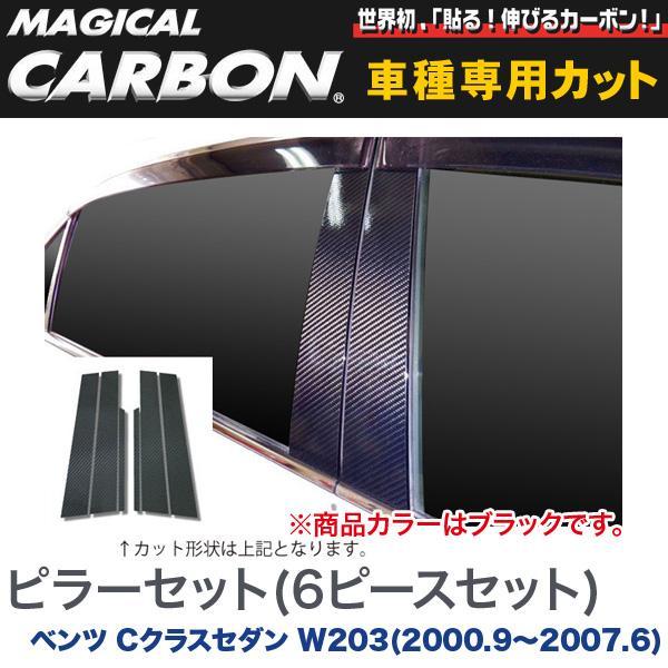 ピラーセット(左右合計6ピース) マジカルカーボン ブラック ベンツ Cクラスセダン W203(H12/9~H19/6)/HASEPRO/ハセプロ:CMB-12
