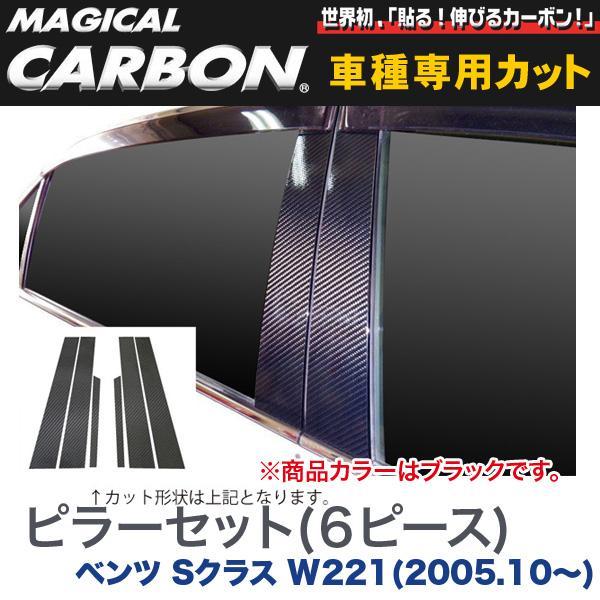 ピラーセット(左右合計6ピース) マジカルカーボン ブラック メルセデスベンツ Sクラス W221(H17/10~)/HASEPRO/ハセプロ:CMB-15