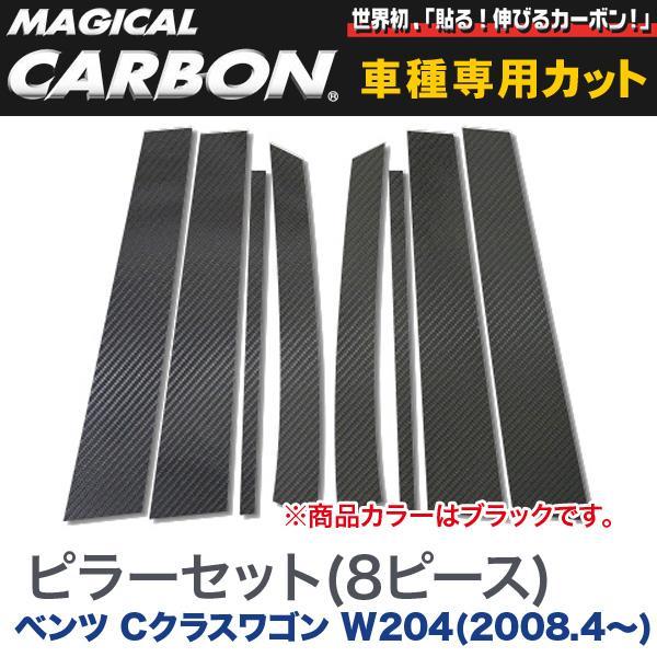 ピラーセット(左右合計8ピース) マジカルカーボン ブラック メルセデスベンツ Cクラスワゴン W204(H20/4~)/HASEPRO/ハセプロ:CMB-18