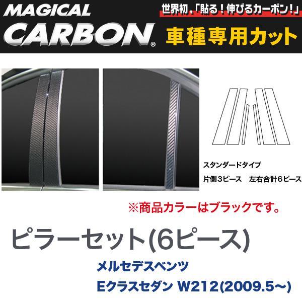 スタンダードタイプ(左右合計6ピース) マジカルカーボン ブラック ベンツ Eクラスセダン W212(H21/5~)/HASEPRO/ハセプロ:CMB-20