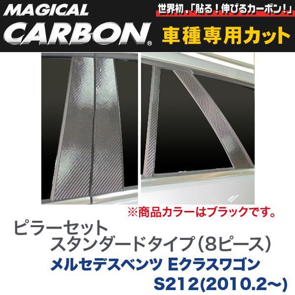 スタンダードタイプ(左右合計8ピース) マジカルカーボン ブラック ベンツ Eクラスワゴン S212(H22/2~)/HASEPRO/ハセプロ:CMB-22