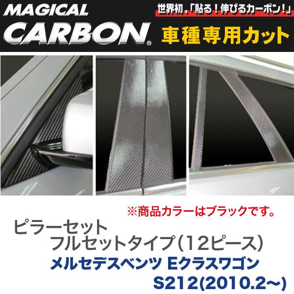 フルセットタイプ(左右合計12ピース) マジカルカーボン ブラック ベンツ Eクラスワゴン S212(H22/2~)/HASEPRO/ハセプロ:CMB-F22
