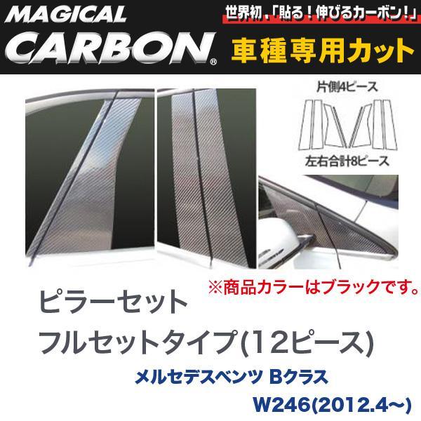 フルセットタイプ(左右合計12ピース) マジカルカーボン ブラック メルセデスベンツ Bクラス W246(H24/4~)/HASEPRO/ハセプロ:CMB-F24