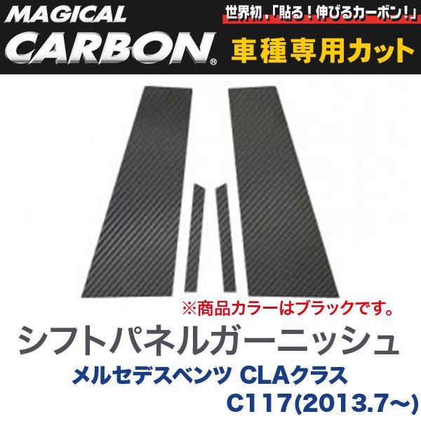 ピラーセット(左右合計4ピース) マジカルカーボン ブラック メルセデスベンツ CLAクラス C117(H25/7~)/HASEPRO/ハセプロ:CMB-26