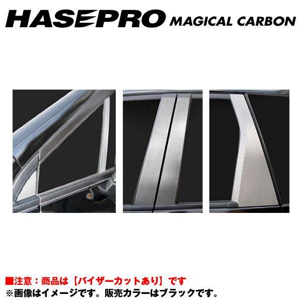 マジカルカーボン ブラック ピラーセット バイザーカット オデッセイ RB3・4 年式:H20/10~/HASEPRO/ハセプロ:CPH-V45