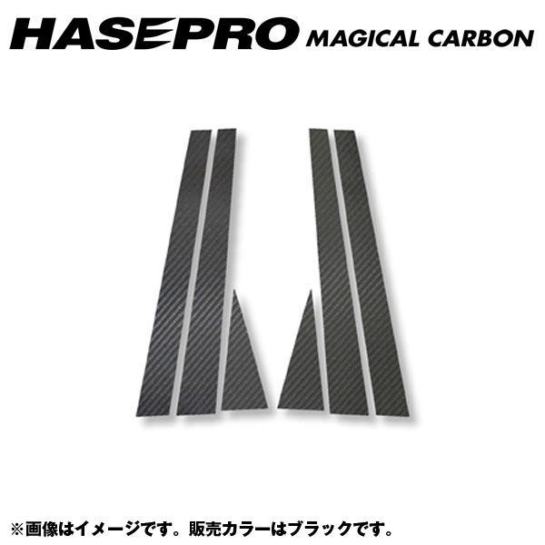 マジカルカーボン ブラック ピラーセット オデッセイ RA6~9 年式:H21/12~H15/10/HASEPRO/ハセプロ:CPH-2