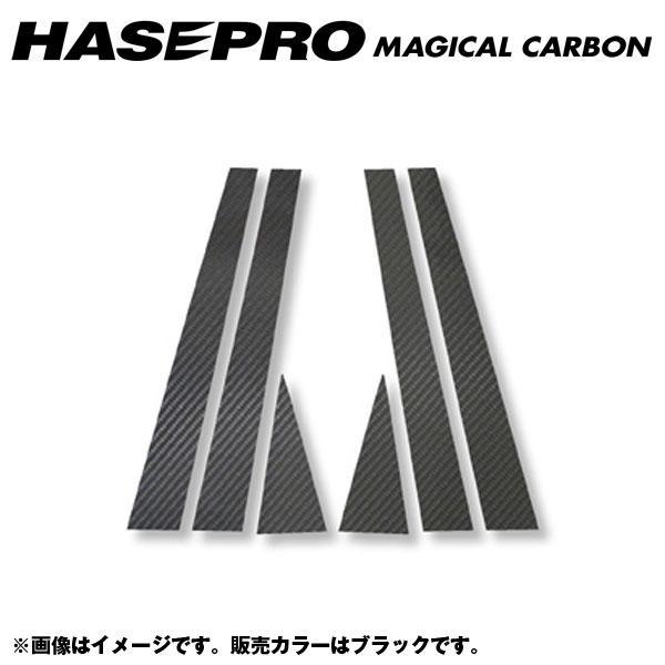 マジカルカーボン ブラック ピラーセット ストリーム RN1~4 年式:H12/10~H18/1/HASEPRO/ハセプロ:CPH-3