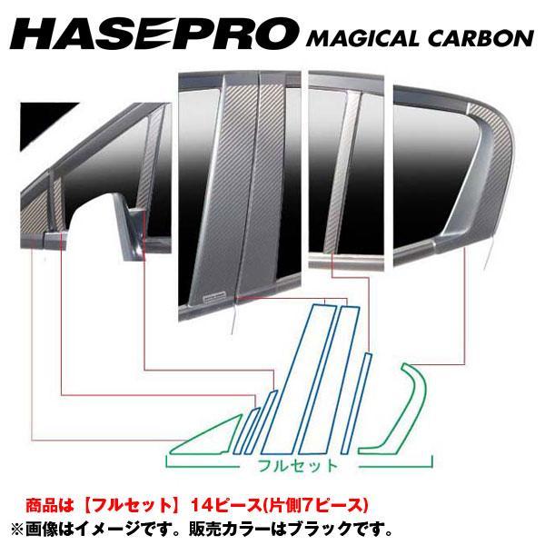 マジカルカーボン ブラック ピラーセット フルセット インサイト ZE2 年式:H21/2~/HASEPRO/ハセプロ:CPH-F44