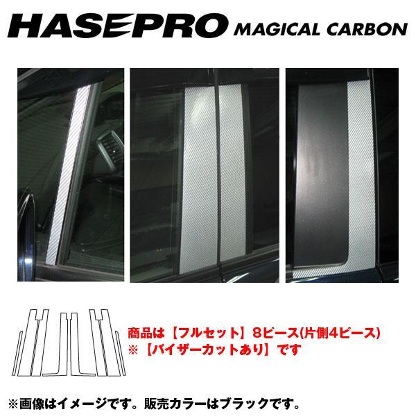 マジカルカーボン ブラック ピラーセット フルセット バイザーカット フリード/フリードスパイク/HASEPRO/ハセプロ:CPH-FV46