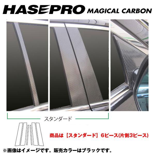 マジカルカーボン ブラック ピラーセット スタンダード アコードツアラー CW1 年式:H20/12~/HASEPRO/ハセプロ:CPH-52