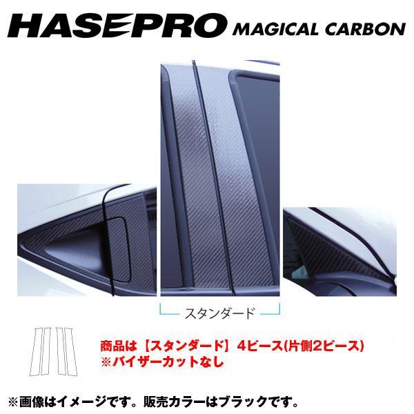 マジカルカーボン ブラック ピラーセット ノーマルカット ヴェゼル RU1~4 年式:H25/11~/HASEPRO/ハセプロ:CPH-57