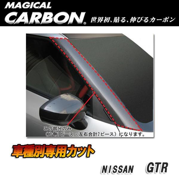 マジカルカーボン Aピラー ブラック GTR CBA-35R (H19/12~)/HASEPRO/ハセプロ:CPAN-1