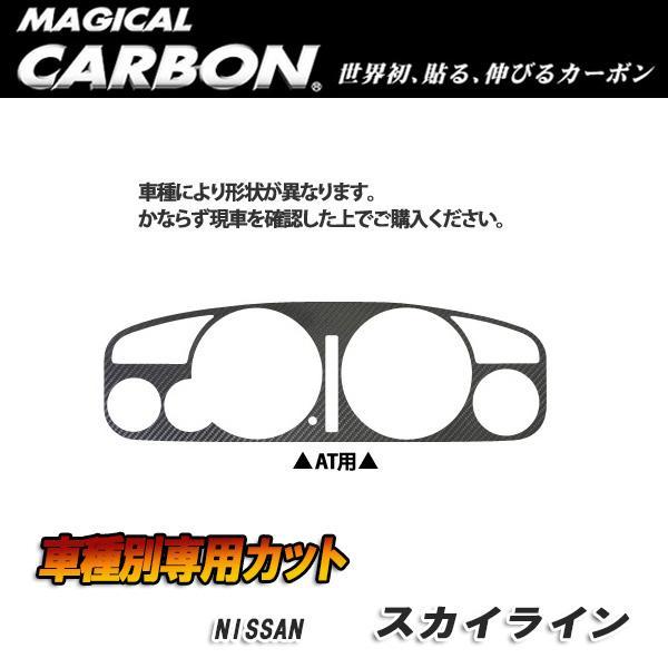 マジカルカーボン メーターパネル AT ブラック スカイライン R33 BCN/ECR/HR30系(H5/8~H9/2)/HASEPRO/ハセプロ:CMPN-8