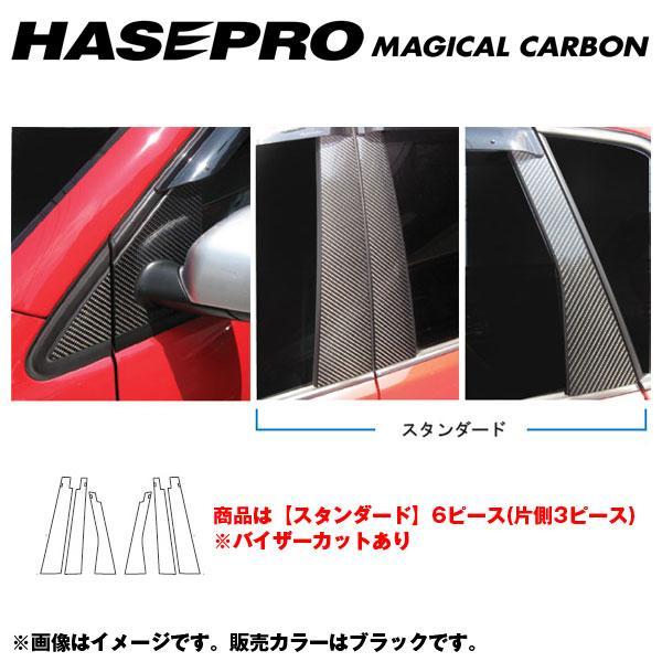 マジカルカーボン ブラック ピラーセット スタンダード バイザーカット ポロ ABA-9NB後期 年式:H17/9~/HASEPRO/ハセプロ:CPV-V1
