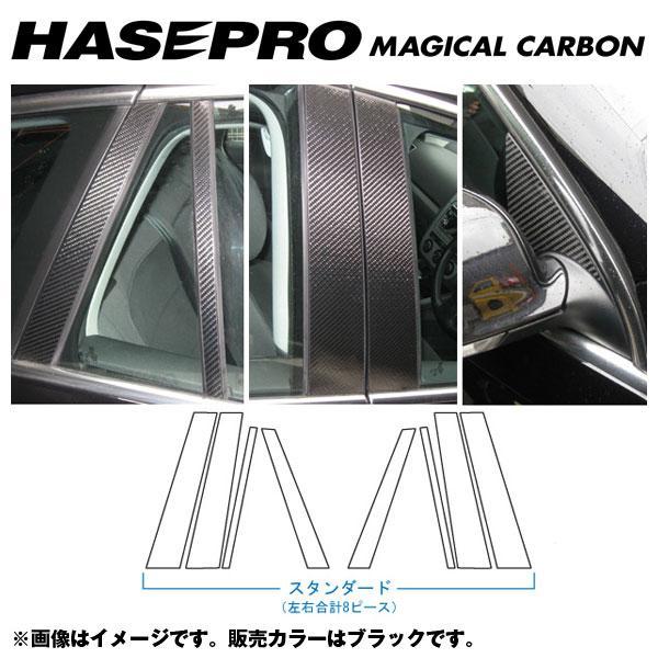 マジカルカーボン ブラック ピラーセット スタンダード ゴルフ5 ヴァリアント 年式:H19/9~H21/10/HASEPRO/ハセプロ:CPV-2