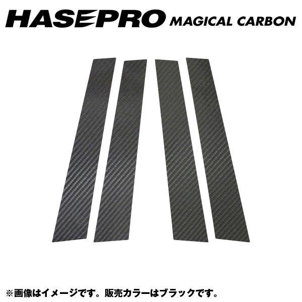マジカルカーボン ブラック ピラーセット 合計4ピース(片側:2ピース) ゴルフ6 年式:H21/4~/HASEPRO/ハセプロ:CPV-5