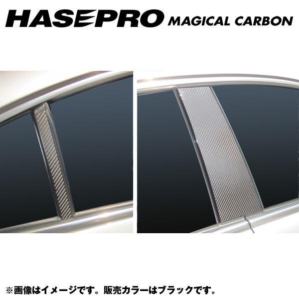 パサートCC 3C ブランド激安セール会場 2008.11~ 3 5限定 ポイント最大41倍 マジカルカーボン ブラック 片側:2ピース ハセプロ:CPV-4 年式:H20 HASEPRO ピラーセット 11~ 受賞店 合計4ピース