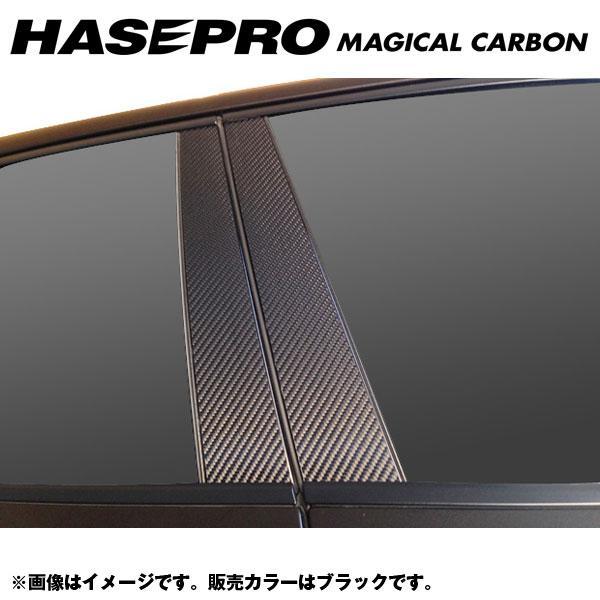 マジカルカーボン ブラック ピラーセット ポルシェ パナメーラ 970 年式:H21/3~/HASEPRO/ハセプロ:CPP-3