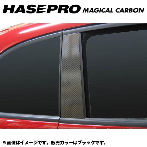 マジカルカーボン ブラック ピラーセット フィアット 500 500C ABA-31212/31214 年式:H20/3~/HASEPRO/ハセプロ:CPF-1