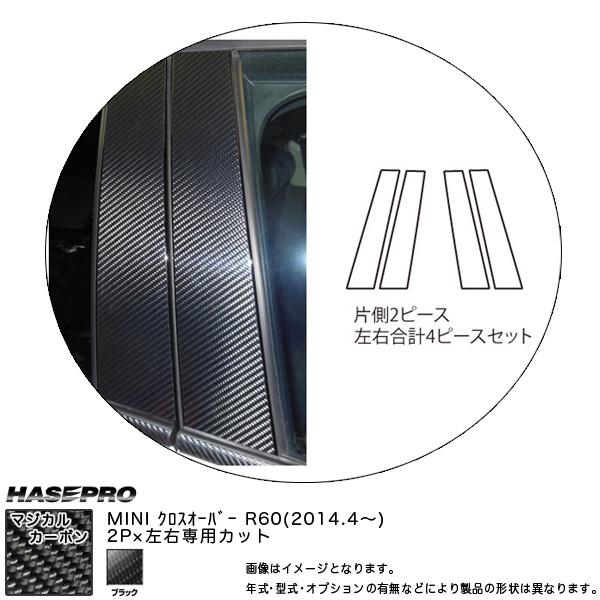 マジカルカーボン ブラック ピラーセット ミニ クロスオーバー R60 年式:H26/4~/HASEPRO/ハセプロ:CPMI-1