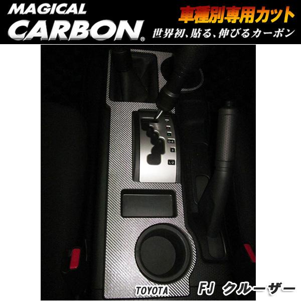ハセプロ:マジカルカーボン センターコンソール ブラック H22/12~ GSJ15W FJクルーザー/CCCT-6