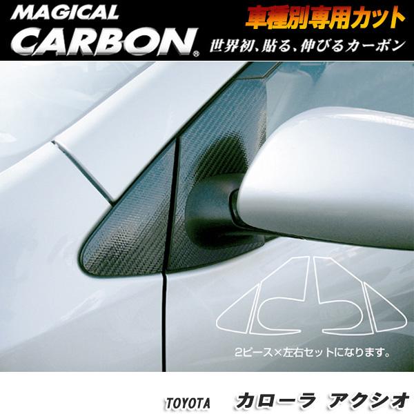 ハセプロ:マジカルカーボン ドアミラーステー ブラック H18/10 ~H20/10 NZE/ZRE140系 カローラアクシオ/CDMST-1