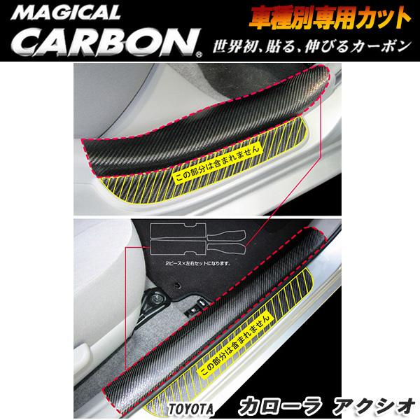 ハセプロ:マジカルカーボン キッキングプレート ブラック H18/10 ~H20/10 NZE/ZRE140系 カローラアクシオ/CKPT-2