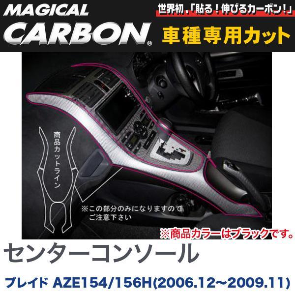 マジカルカーボン センターコンソール ブラック ブレイド AZE154/156H (H18/12~H21/11)/HASEPRO/ハセプロ:CCCT-1