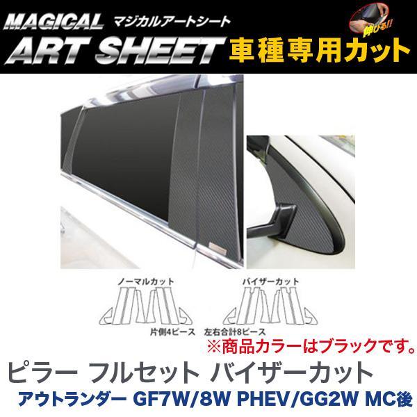 HASEPRO/ハセプロ:マジカルアートシート ピラーセット フル バイザーカット ブラック アウトランダー GF7W/8W PHEV/GG2W MC後/MS-PM65VF
