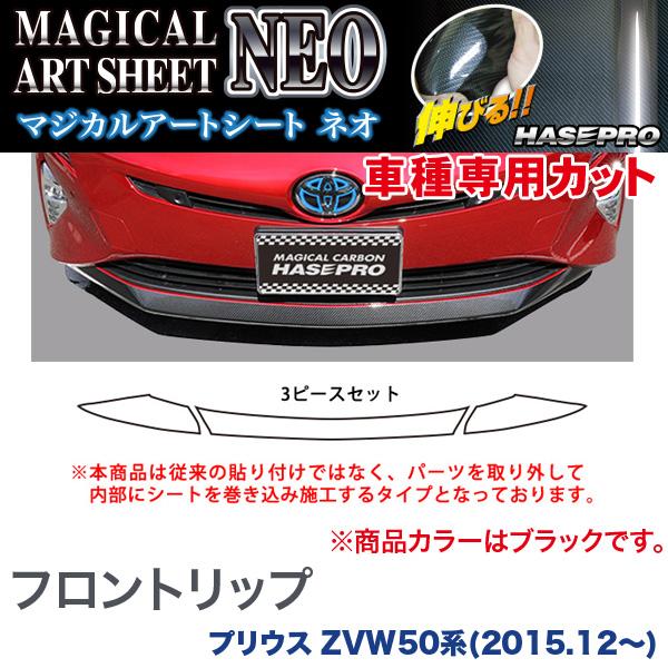 HASEPRO/ハセプロ:フロントリップ マジカルアートシートNEO ブラック プリウス ZVW50系(H27/12~)/MSN-FRST2