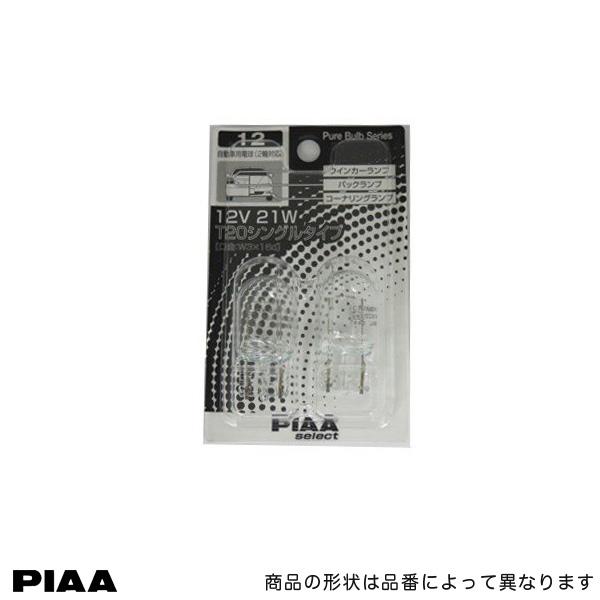 【定番商品】 メール便可|PIAA/ピア:白熱球 クリア T20シングル W3×16d 12V 21W ウインカーランプ/バックランプ/コーナリングランプ 2個入り/HR12