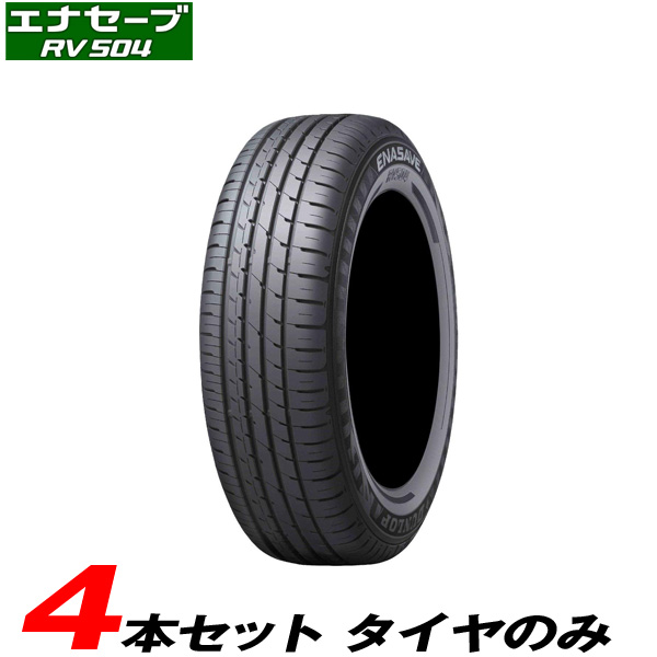 205/65R16 95H 4本セット 16~17年製 エナセーブ RV504 ミニバン専用 低燃費 エコタイヤ 夏タイヤ ダンロップ