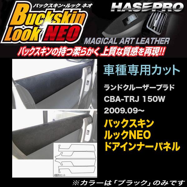 ハセプロ LCBS-DIPT9 ランドクルーザー プラド TRJ 150W H21.9~ バックスキンルックNEO ドアインナーパネル マジカルアートレザー