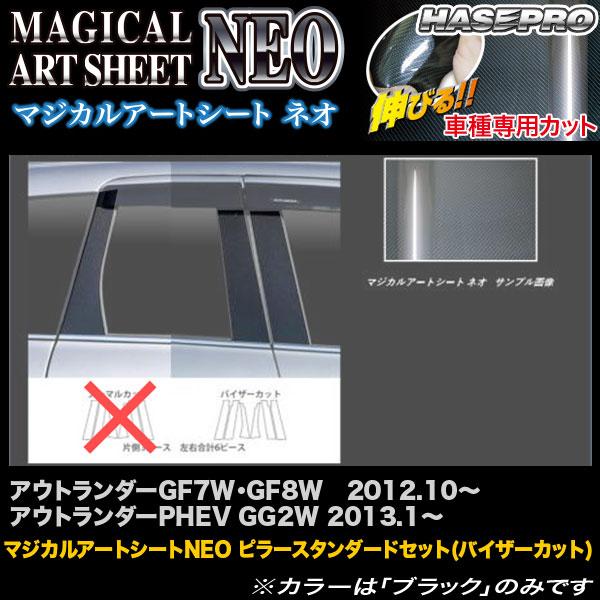ハセプロ MSN-PM65V アウトランダーGF7W・GF8W H24.10~/PHEV GG2W H25.1~ マジカルアートシートNEO ピラーセット(バイザーカット)