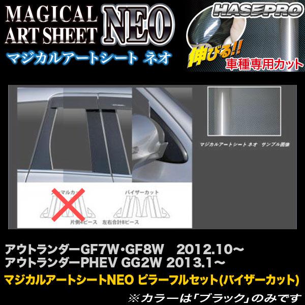 ハセプロ MSN-PM65VF アウトランダーGF7W・GF8W H24.10~/PHEV GG2W H25.1~ マジカルアートシートNEO ピラーフルセット(バイザーカット)