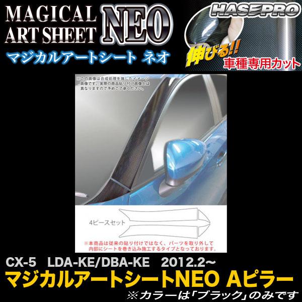 ハセプロ MSN-PAMA1 CX-5 LDA-KE/DBA-KE H24.2~ マジカルアートシートNEO Aピラー カーボン調シート