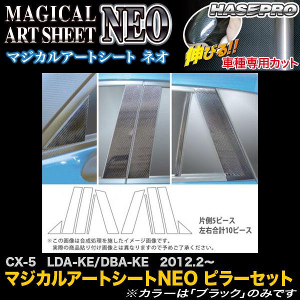 ハセプロ MSN-PMA26 CX-5 LDA-KE/DBA-KE H24.2~ マジカルアートシートNEO ピラーセット カーボン調シート