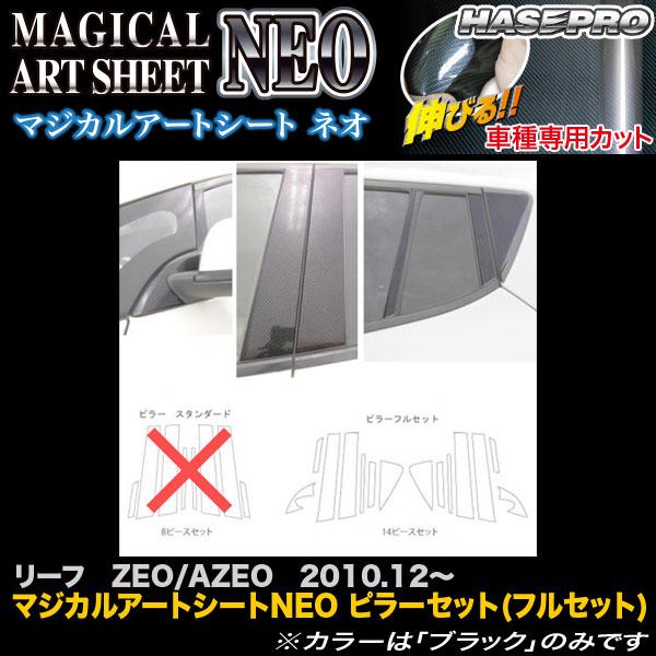 ハセプロ MSN-PN59F リーフ ZEO/AZEO H22.12~ マジカルアートシートNEO ピラーセット(フルセット) カーボン調シート