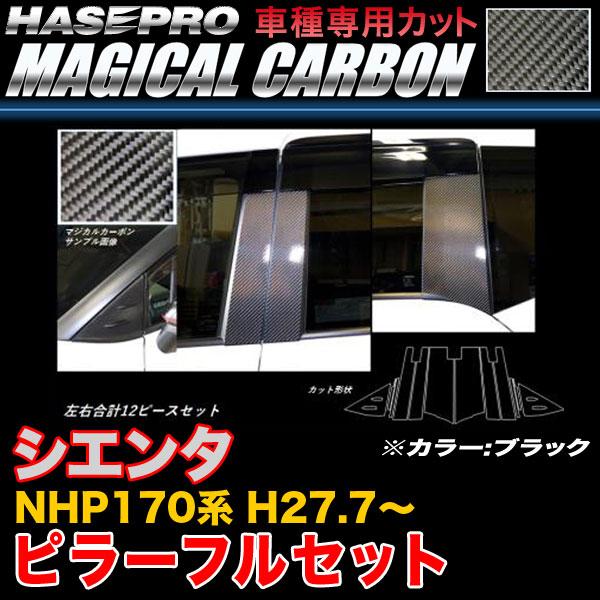 ハセプロ CPT-VF84 シエンタ NHP170系 H27.7~ マジカルカーボン ピラーフルセット ブラック カーボンシート